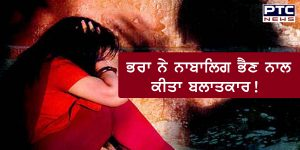 Mansa: Brother rapes minor sister, police investigation continues!