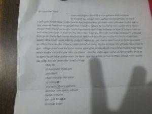 sonipat gohana school student raped: ਇੱਕ ਸਕੂਲ ਦੀ ਵਿਦਿਆਰਥਣ ਨੇ ਲਿਖੀ ਗੁੰਮਨਾਮ ਚਿੱਠੀ