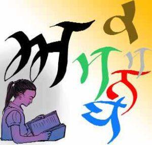 ਪੰਜਾਬੀ ਭਾਸ਼ਾ ਮਾਂ ਬੋਲੀ ਦਾ ਘੁੱਟਿਆ ਜਾ ਰਿਹਾ ਗਲਾ