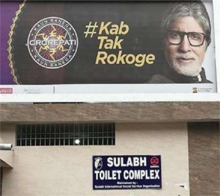Kaun Banega Crorepati Advertising Board Social Media On made Joke