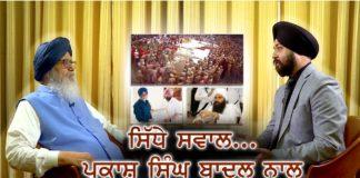 Bahibal Kalan shooting case Parkash Singh Badal PTC News at 3 pm Interview