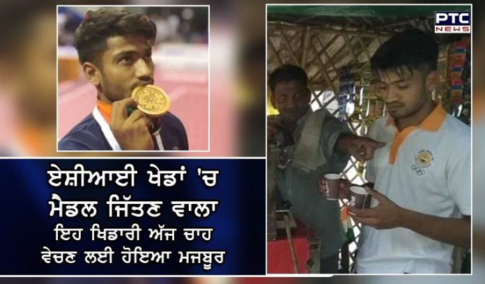 Asian Games Medal winners Harish Kumar To sell tea Being forced