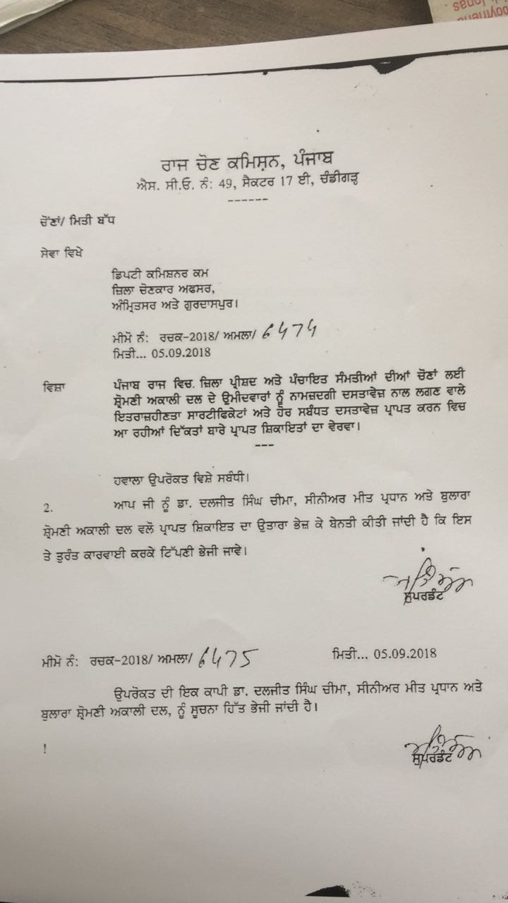 NOC Case: The Election Commission orders District Election Officers to act swiftly on Akali Dal's complaint