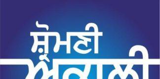 Mohali Near Village Bad Majra SAD Female candidates cracks