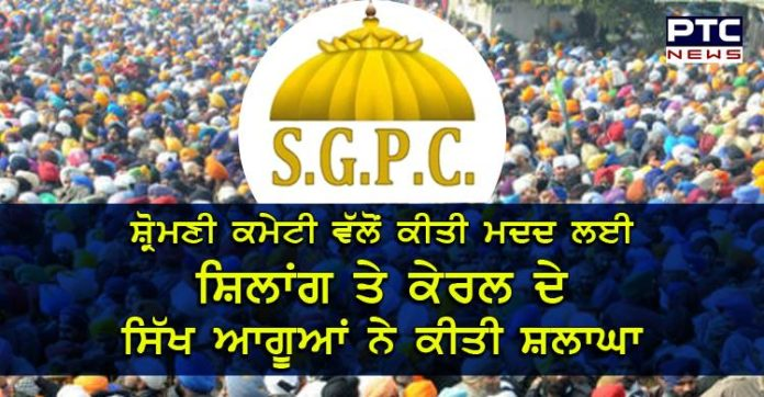 SGPC sikh leaders appreciated