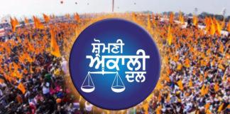 SAD Haryana Ratia Rally 2 December Announcement