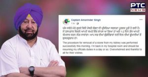Captain amarinder undergoes minor surgery for Kidney stone removal