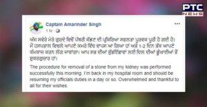 Captain amarinder undergoes minor surgery for Kidney stone