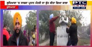 Ludhiana: Rajiv Gandhi statue black-marketing Case SAD DC Office protest