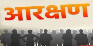 Himachal Govt approves 10 percent reservation for upper class