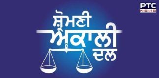 Shiromani Akali Dal all set for Maghi Mela conference today