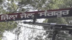 Sangrur District Court Minor Girl rape Case 10 year sentence