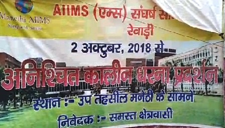 Protest For AIIMS