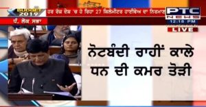 Union Budget: Government to create 1 lakh digital villages in 5 years, says Union Minister Piyush Goyal