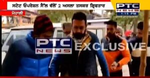 State Operation Cell arrests two Arms supplier in Mohali