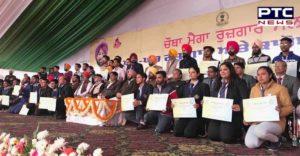 Capt Amarinder Singh urban youth New employment generation program starting announcement