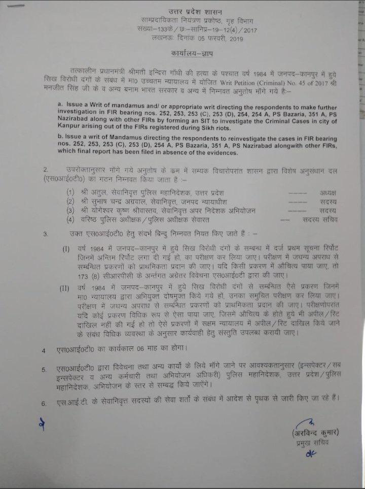 UP Government forms SIT to probe 1984 anti-Sikh riots in Kanpur