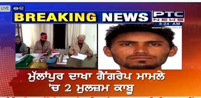 Ludhiana Gang rape: Police arrest two accused in rape case, identify four others