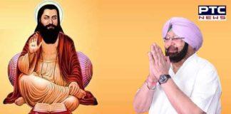 Capt Amarinder Singh Sri Guru Ravidas ji Prakash Utsav Celebrate Appeal