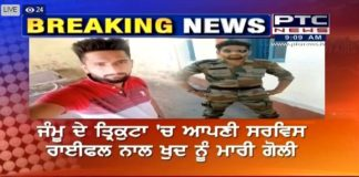 Army jawan commits suicide by shooting self in Jammu