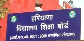 Haryana Education Board