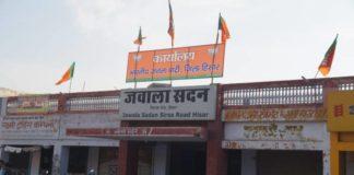 Notice To BJP