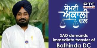 SAD Bathinda DC Perneet Bharadwaj Instant transfer Demand