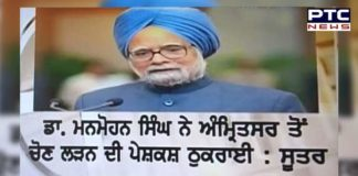 Manmohan Singh rejects Punjab Congress's offer