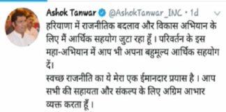 Ashok Tanwar Tweet