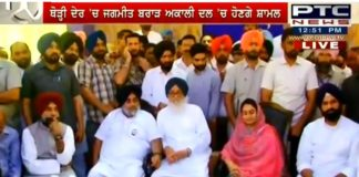 Sri Muktsar Sahib: Jagmeet Singh Brar joins SAD in presence of Parkash Badal