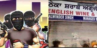 Amritsar Majitha Road 4 armed robbers firing Due Robbery