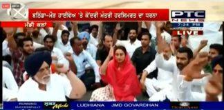 Harsimrat Kaur Badal Maur Mandi Congress government Against Protest