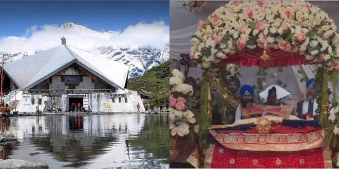 Sri Hemkund Sahib Sahib Yatra 2019 Today Start , See Live