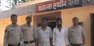 Palwal Police 1