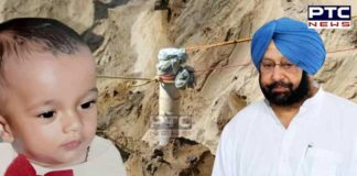 Capt Amarinder Singh All open Borewell Closing Directions