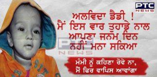 Sangrur : fatehveer singh poetry social media viral