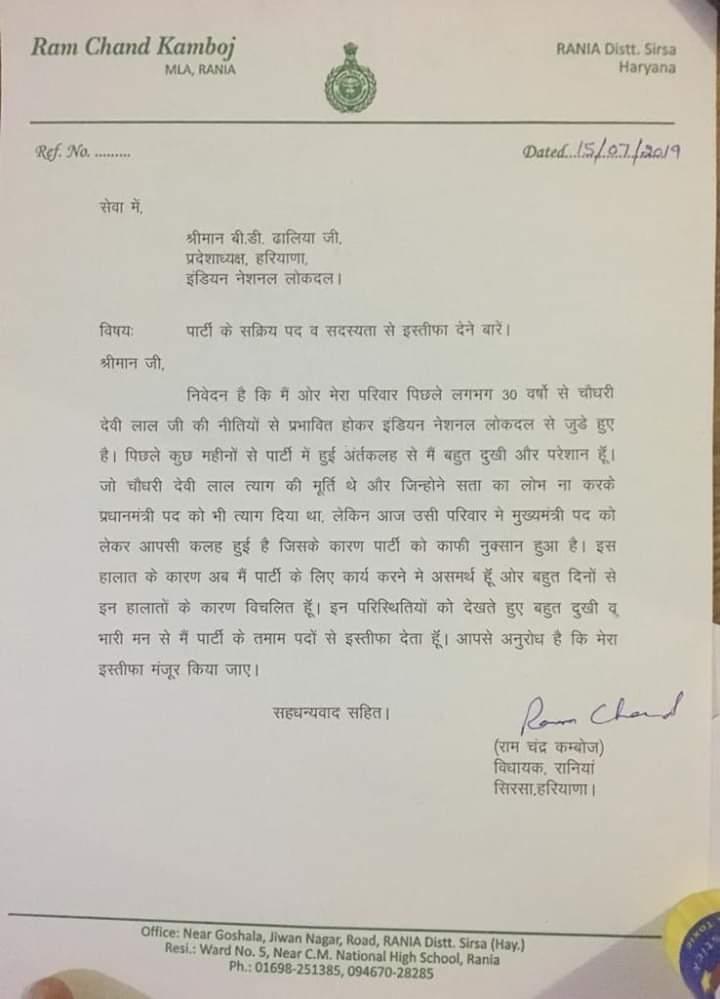 Rania MLA Letter
