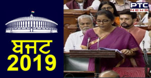 Budget 2019 : Gold Customs Duty 10 percent to 12.5 percent :Nirmala Sitharaman