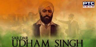 Sukhbir Badal & Harsimrat Kaur | Udham Singh Death Anniversary
