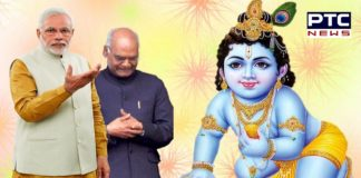 Janmashtami 2019: President Kovind and PM Narendra Modi extends greetings to the nation