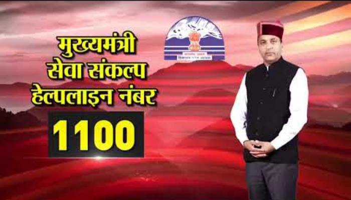 Mukhya Mantri Seva Sankalp helpline 2