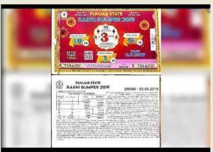 Punjab State Rakhi bumper 2019 Declaration of Winners