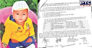 Sangrur borewell fell Fatehveer PGI Ambulance Cost 72 thousand