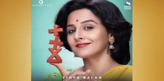 World Mathematics Day: Vidya Balan releases Shakuntala Devi teaser