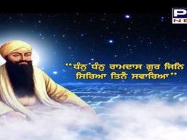 Sri Guru Ramdas Ji Parkash Purb