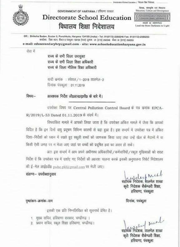 Haryana Education Department