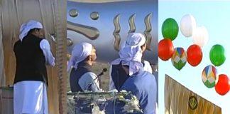 Pak PM Imran Khan inaugurates Kartarpur Corridor
