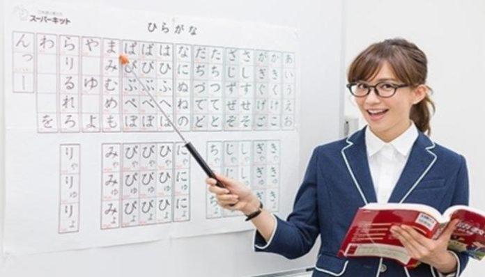 Japanese Language (1)