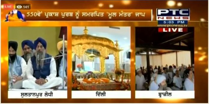 Guru Nanak Dev Ji 550th Prakash Purab Dedicated Brazil Including Mool Mantar