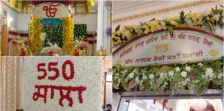 Guruduwara Sri Ber Sahib